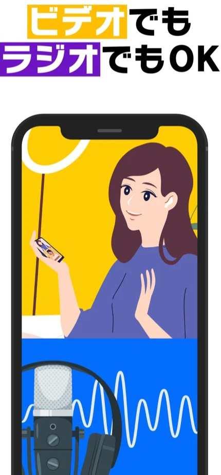 ラジオ配信アプリ「hakuna-live」音声配信だけでもok