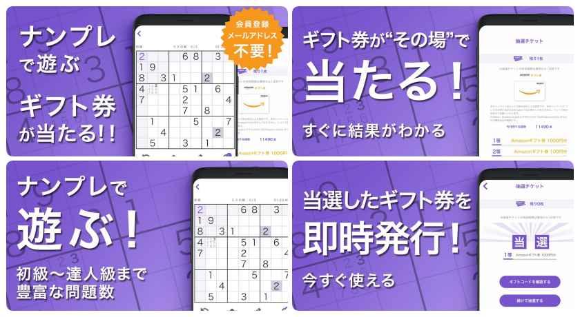 ナンプレ&スピードくじアプリ