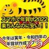 【2022年スマホで年賀状アプリ】寅年・令和4年の年賀状を安く高品質でスマホで作れて送れる!